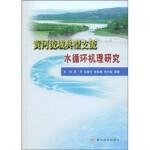 黄河流域典型支流水循环机理研究