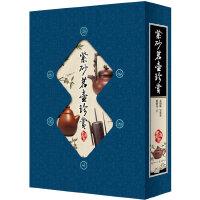 藏书阁:紫砂茗壶珍赏(竖排线装 全四册 全彩精装版)