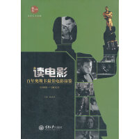 读电影.百年奥斯卡最佳电影品鉴(1991―2012)