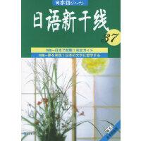 日语新干线37(附磁带2盘)/日语新干线丛书