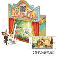【当当自营】豚宝宝纸剧场《老狼,老狼,几点了》亲子益智玩具角色扮演扫码免费送动画,下APP互动电子书