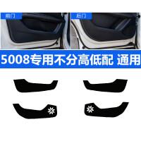 标致408防踢垫 5008全新4008标致508 308S改装内饰车门门板防脏垫