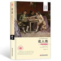 正版 名人传 西安交通大学出版社 罗曼罗兰;陈筱卿 小说 世界名著 其他地区