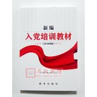 正版 新编入党培训教材:2018年版 新华出版社