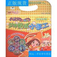 【二手旧书9成新】小魔女DOREMI立体贴纸小手工:过家家游戏用品 /广东星星文化有限