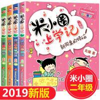 全套4册米小圈上学记 二年级课外阅读必读 注音版儿童读物7-10岁一年级三年级小学生经典书目少儿文学拼音书籍
