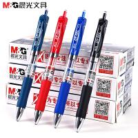 晨光中性笔0.5可按动蓝黑笔芯红 黑色签字笔会议笔医生处方水笔教师用