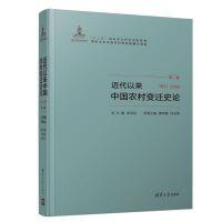 近代以来中国农村变迁史论(第2卷1911-1949)(精)
