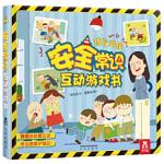 安全常识互动游戏书 9787541749131 杨金秀,香蕉猴 绘 乐乐趣 出品 未来出版社 新华书店 正品保障