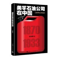 美孚石油公司在中国(1870-1933) 9787208143401 吴翎君 上海人民出版社 新华书店 正品保障