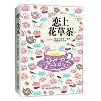 【新书店正版】 恋上花草茶:让女人美丽一生的茶饮知识宝典 于心悦 黑龙江科学技术出版社 9787538878066