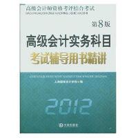高级会计实务科目考试辅导用书精讲(2012)
