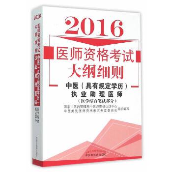 2016医师资格考试大纲细则·中医执业助理医师(具有规定学历)(综合笔试部分)