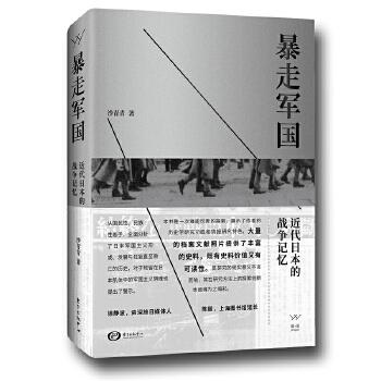 """暴走军国---近代日本的战争记忆一部详述""""军国暴走""""的史学研究, 一份目击""""民族切腹""""的情报记录。生动细致的文字、大量鲜见的历史档案原件、实地寻访的照片,让读者在阅读时能有身临其境之感,如现场目击日本军国主义时代一个个重要的历史瞬间"""