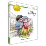 接力杯曹文轩儿童小说奖美文悦读: 红围脖