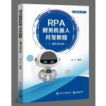 RPA财务机器人开发教程――基于UiPath