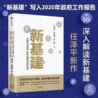 新基建:全球大变局下的中国经济新引擎(任泽平新作)
