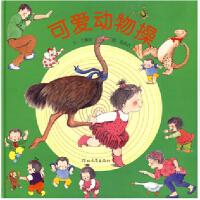*【台湾联合报年度图书】正版精装少幼儿童宝宝子游戏互动舞蹈儿歌早教绘本图画书籍0-1-2-3-4-5-6岁可爱动物操(精)启发