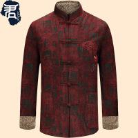 中老年人唐装男秋冬中式男装中山装爸爸爷爷老人衣服装中国风外套