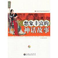 引领青少年成长的必读故事丛书--想象丰富的神话故事 《想象丰富的神话故事》编写组 9787510024818