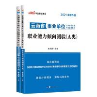 中公教育2021云南省事业单位公开招聘分类考试A类套装:职业能力倾向测验(教材+考前冲刺)A类 2本套
