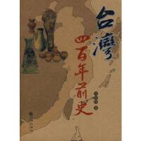 【旧书珍藏9成新正版现货包邮】台湾四百年前史 张崇根 九州出版社 9787801953391