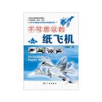 不可思议的纸飞机(第2版) 中航出版传媒有限责任公司  王勋邦新华书店正版图书