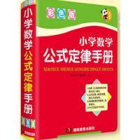 正版 小学数学公式定律手册 全彩小学生一二三四五六年级定义字典辅导教材书