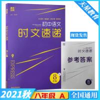 2020版通城学典 初中语文时文速递 8年级A版 时文速递八年级A版 延边大学出版社