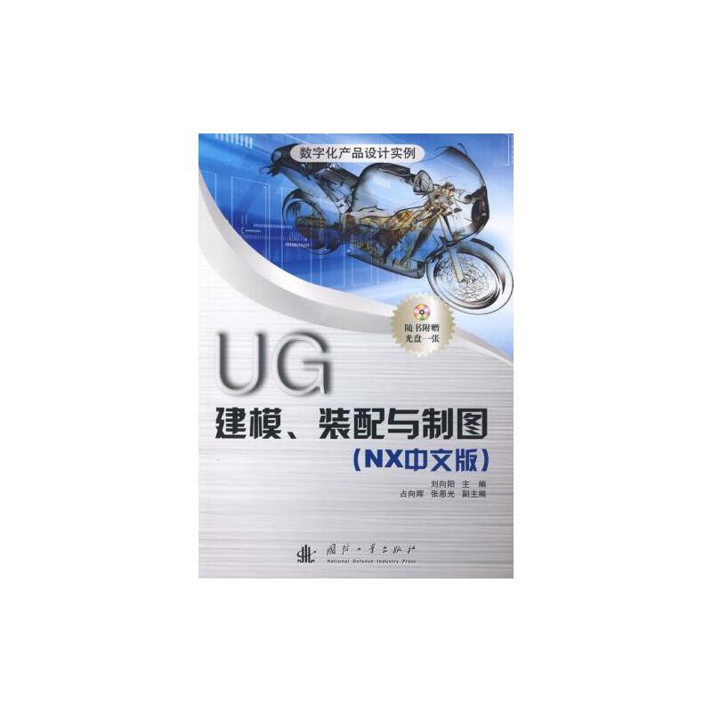 【二手旧书9成新】UG建模、装配与制图(NX中文版)(随书附赠光盘一张) 刘向阳  国防工业出版社