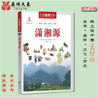 中国地理百科丛书:潇湘源,《中国地理百科》丛书编委会著,世界图书出版公司9787510088469