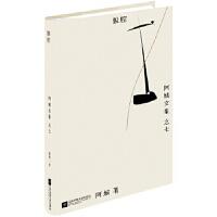 【新书店正版】脱腔 阿城 江苏文艺出版社 9787539990545