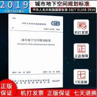 2019年新版 GB/T 51358-2019 城市地下空间规划标准 中国计划出版社