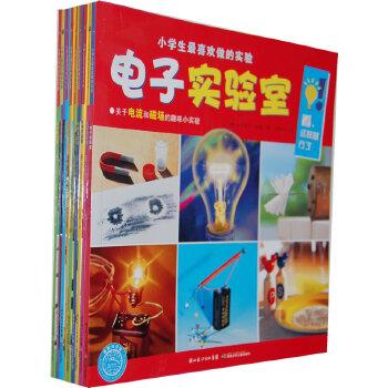学生最喜欢做的实验系列(全9册)