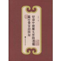 甘肃中医药大学图书馆藏珍贵古籍图录