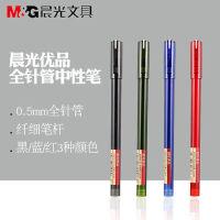 文具考试针管笔 晨光优品系列AGPA1701 0.5mm全针管 中性水笔