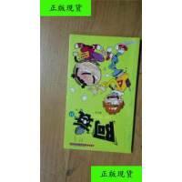 【二手旧书9成新】(原创校园Q版漫画)阿衰31 /猫小乐 云南出版?