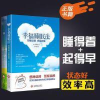 幸福睡眠法+4点起床;四点起床;养生和高xiao时间管理;颠覆传统时