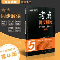 考点同步解读高中物理选修3-2第四版华中师范大学出版社