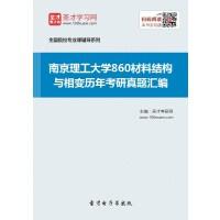 南京理工大学860材料结构与相变历年考研真题汇编-手机版_送网页版(ID:153018)