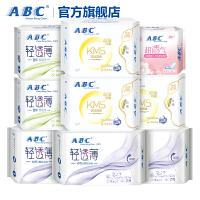 【超值69片】ABC卫生巾9包 棉柔透气日夜用护垫姨妈巾学生组合装
