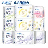 ABC卫生巾9包 棉柔透气日夜用护垫姨妈巾学生组合装