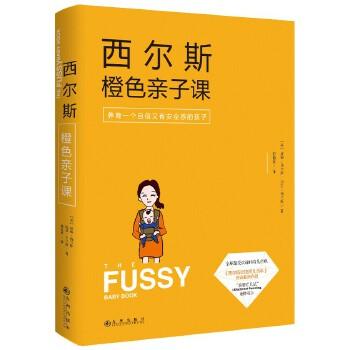 西尔斯橙色亲子课《西尔斯亲密育儿百科》作者西尔斯夫妇写给中国妈妈的一封信:如何做一个自信又有安全感的妈妈安全感的妈妈