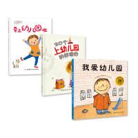 幼儿园入学心理准备绘本(《我爱幼儿园》+《20个上幼儿园的好理由》+《要上幼儿园啦》)
