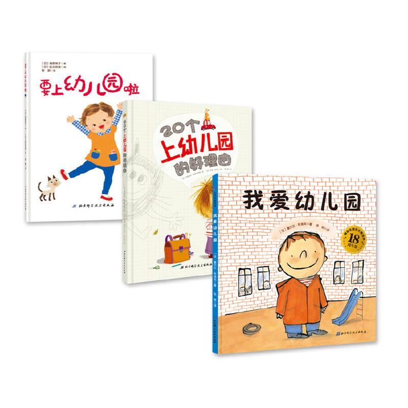 幼儿园入学心理准备绘本(《我爱幼儿园》+《20个上幼儿园的好理由》+《要上幼儿园啦》) 从不同角度帮孩子和家长做好入园准备,全面释放孩子入园焦虑