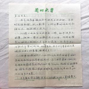 吴冰旧藏 吕永祯(1935-2003) 信札 一通两页