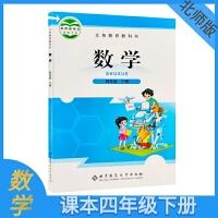 正版四年级下册数学课本北京师范大学出版社 北师版数学教科书4年级下册义务教育教科书数学下册数学课本下册