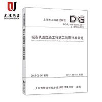 DG/TJ08-2224-2017 城市轨道交通工程施工监测技术规范(J13733-2017)