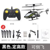 遥控飞机耐摔王充电儿童耐摔航模飞行器男孩无人机玩具小直升飞机A