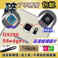 三星S6edge+摄像头镜片 G9280手机后置照相机玻璃镜面 S6+镜头盖
